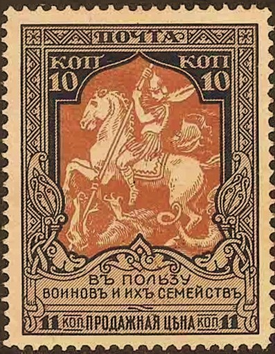 Timbre russe, 1914-1916