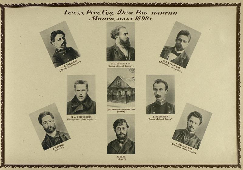 Affiche présentant le lieu et les participants du premier congrès du POSDR, en 1898