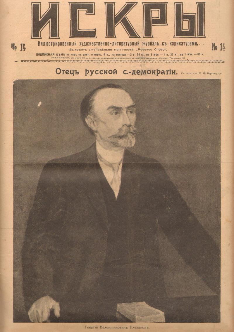 Georgi Plekhanov, dans l'Iskra