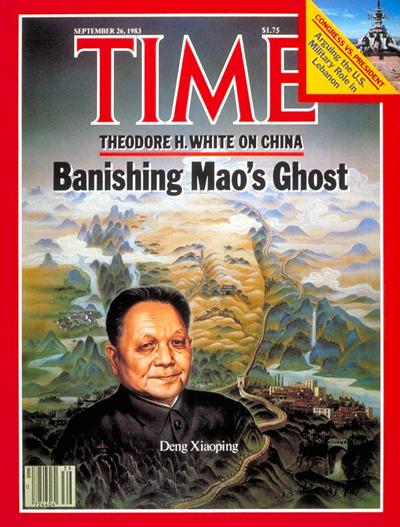 Le révisionnisme de Deng Xiaoping : le caractère de classe de la science,  de la technologie et de la gestion